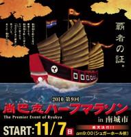 2010 第9回 尚巴志ハーフマラソン in 南城市 ポスター
