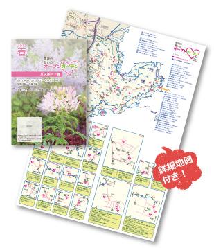 詳細地図付きパスポート券
