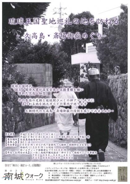 琉球王国聖地巡礼の地を訪ねる〜久高島・斎場御嶽めぐり