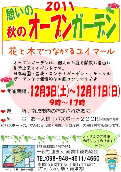 2011 秋 憩いのオープンガーデン in 南城市