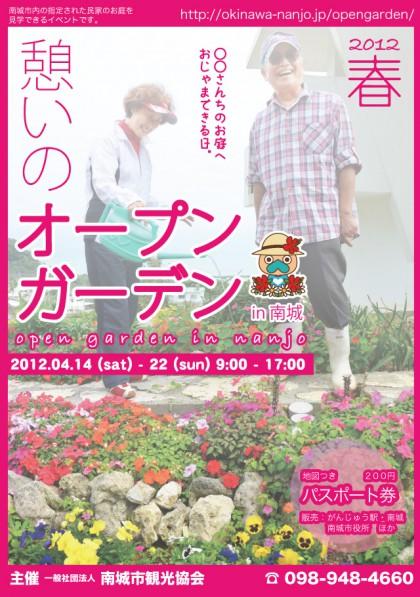 2012 春 憩いのオープンガーデン in 南城