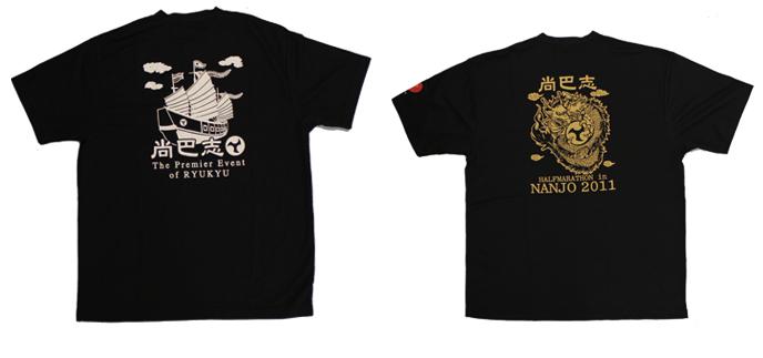 尚巴志(しょうはし)マラソン過去Tシャツ4
