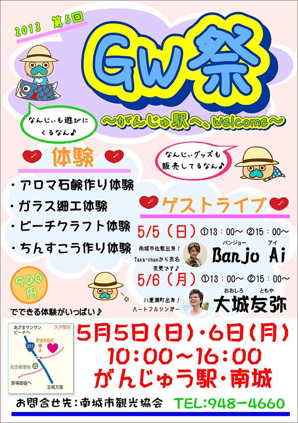 第5回GW祭〜がんじゅう駅へ、Welcome〜
