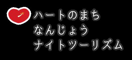 ハートのまち なんじょうナイトツーリズム【沖縄県南城市】