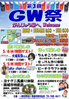 GW祭ポスター