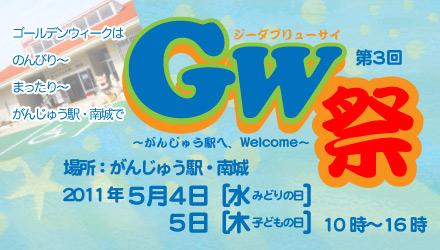 第3回GW祭