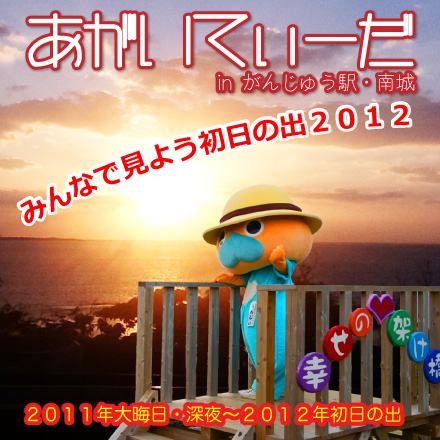 あがいてぃーだ in がんじゅう駅・南城