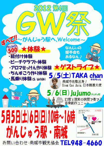 第4回GW祭(クリックで拡大)
