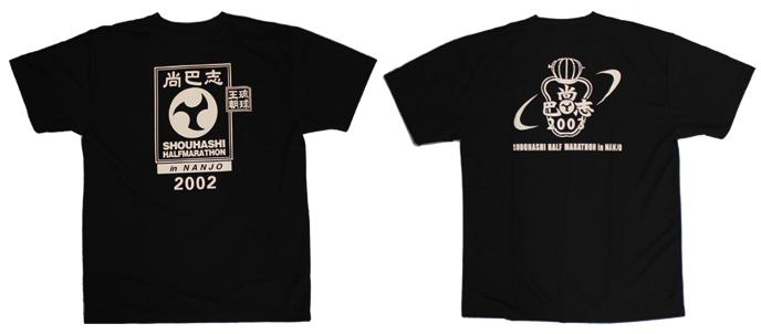 尚巴志(しょうはし)マラソン過去Tシャツ