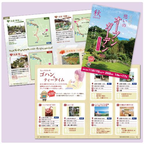 2012 秋 憩いのオープンガーデンガイドブック