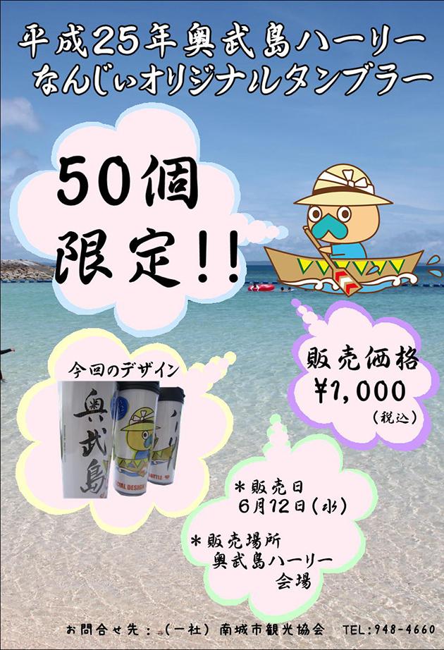 奥武島ハーリータンブラー限定50個の販売!!