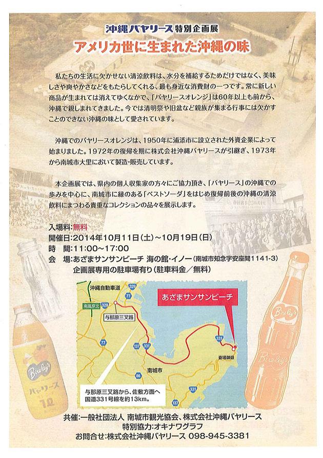 沖縄バヤリース展