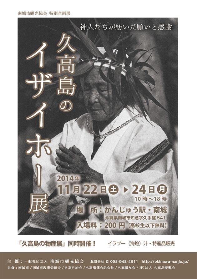 久高島のイザイホー展