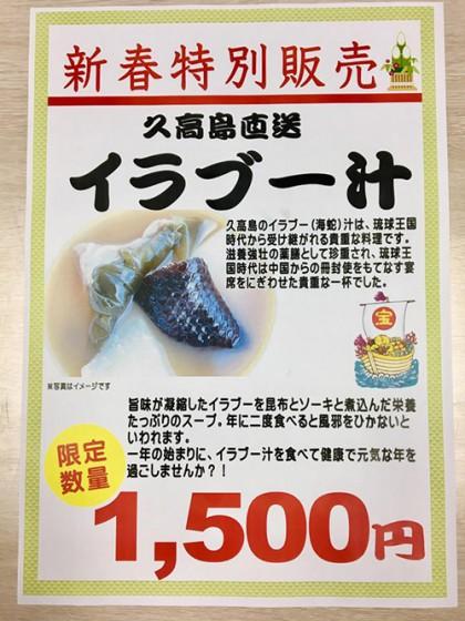 久高島直送「イラブー汁」新春特別販売